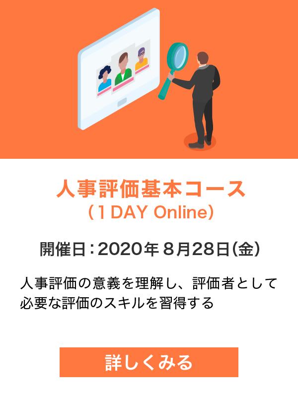 人事評価基本コース(1DAY Online)