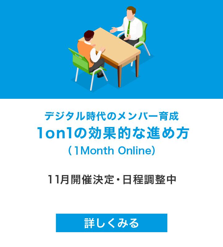 デジタル時代のメンバー育成 1on1の効果的な進め方(1Month Online)