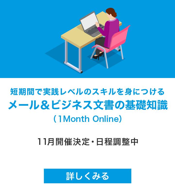 短期間で実践レベルのスキルを身につける メール&ビジネス文書の基礎知識(1Month Online)