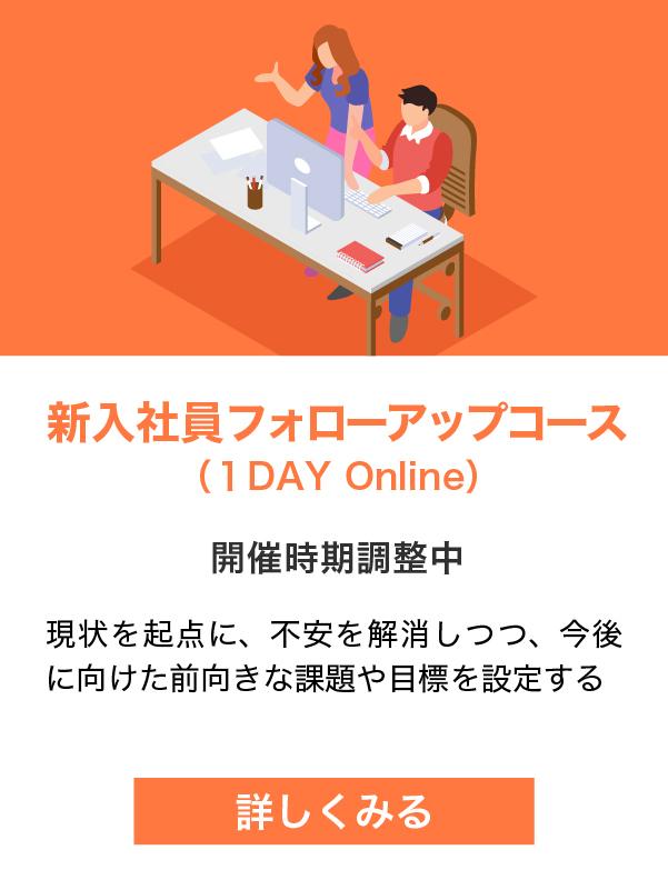 新入社員フォローアップコース(1DAY Online)