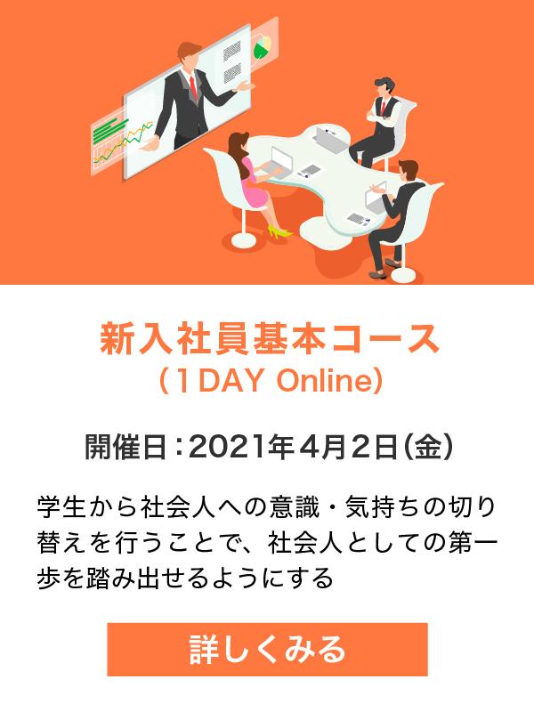 新入社員基本コース(1DAY Online)