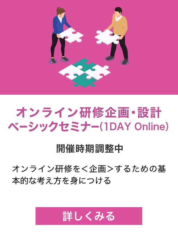 オンライン研修企画・設計ベーシックセミナー(1DAY Online)
