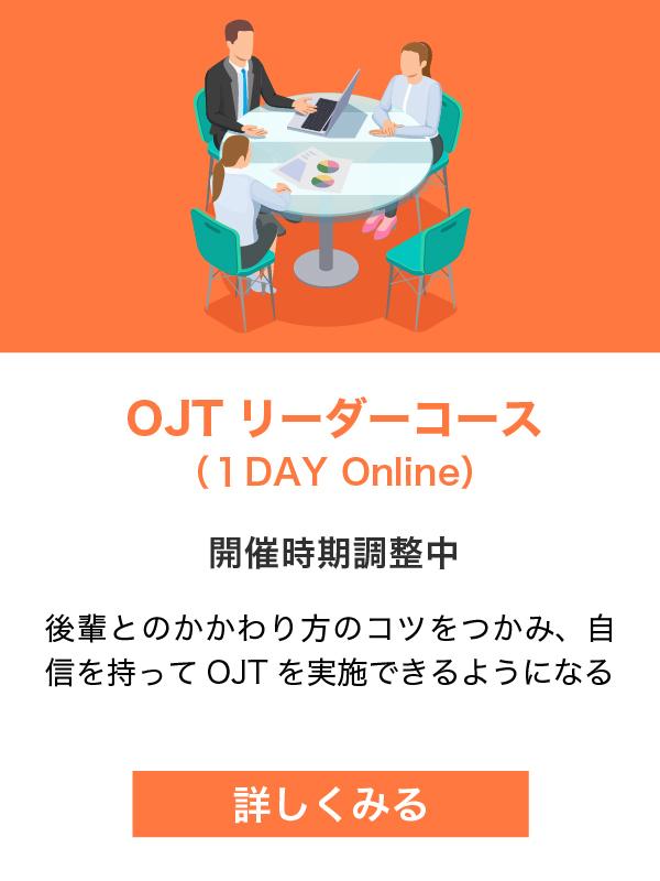 OJTリーダーコース(1DAY Online)