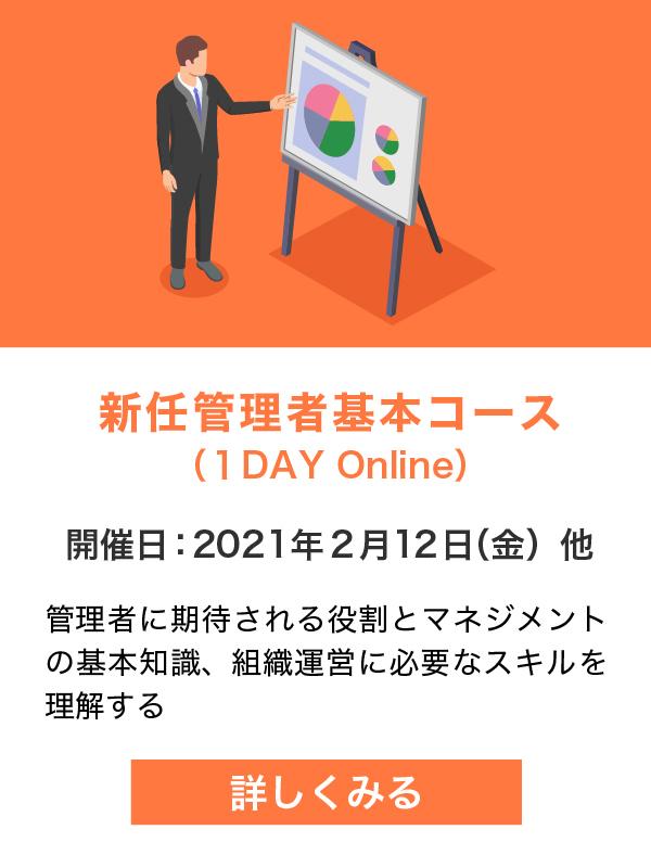 新任管理者基本コース(1DAY Online)