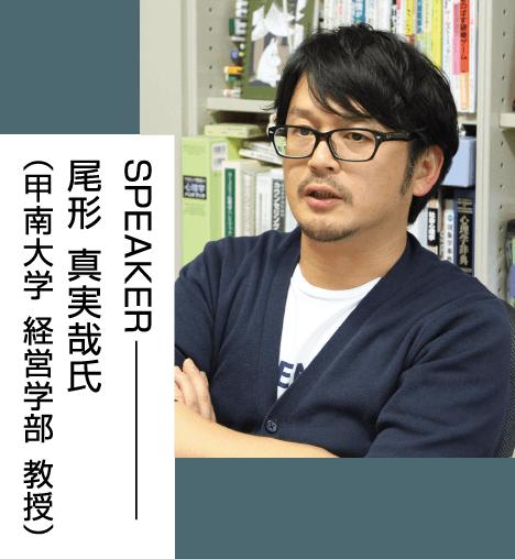 尾形 真実哉氏(甲南大学 経営学部 教授)