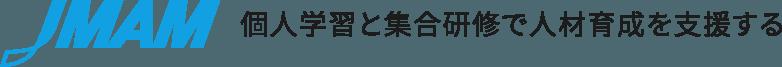 JMAM 日本能率協会マネジメントセンター 個人学習と集合研修で人材育成を支援する