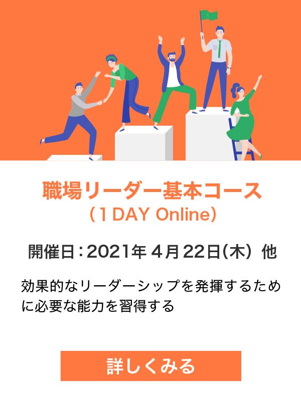 職場リーダー基本コース(1DAY Online)