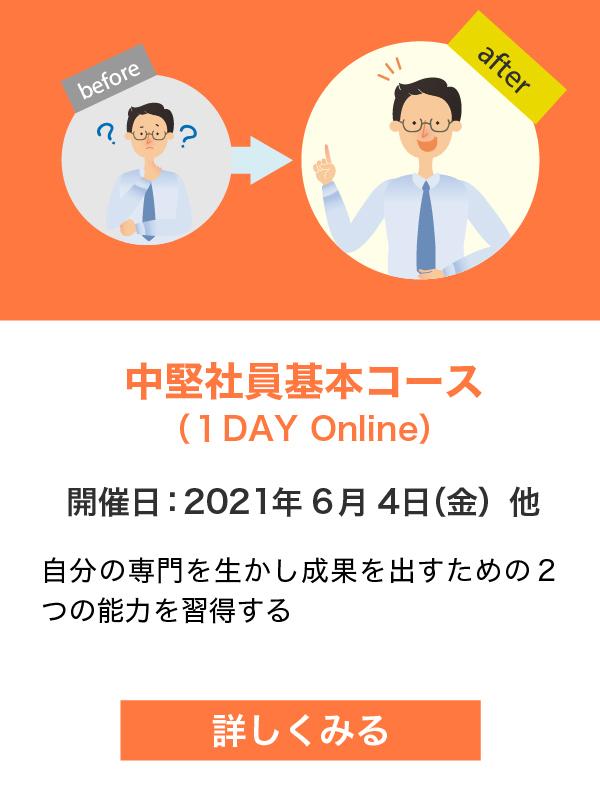 中堅社員基本コース(1DAY Online)