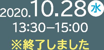2020.10.28(水) 13:30-15:00        ※終了しました