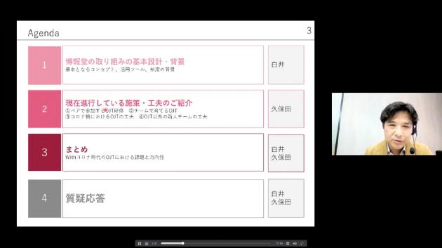 第2部博報堂における新入社員OJTの取り組みの動画イメージ