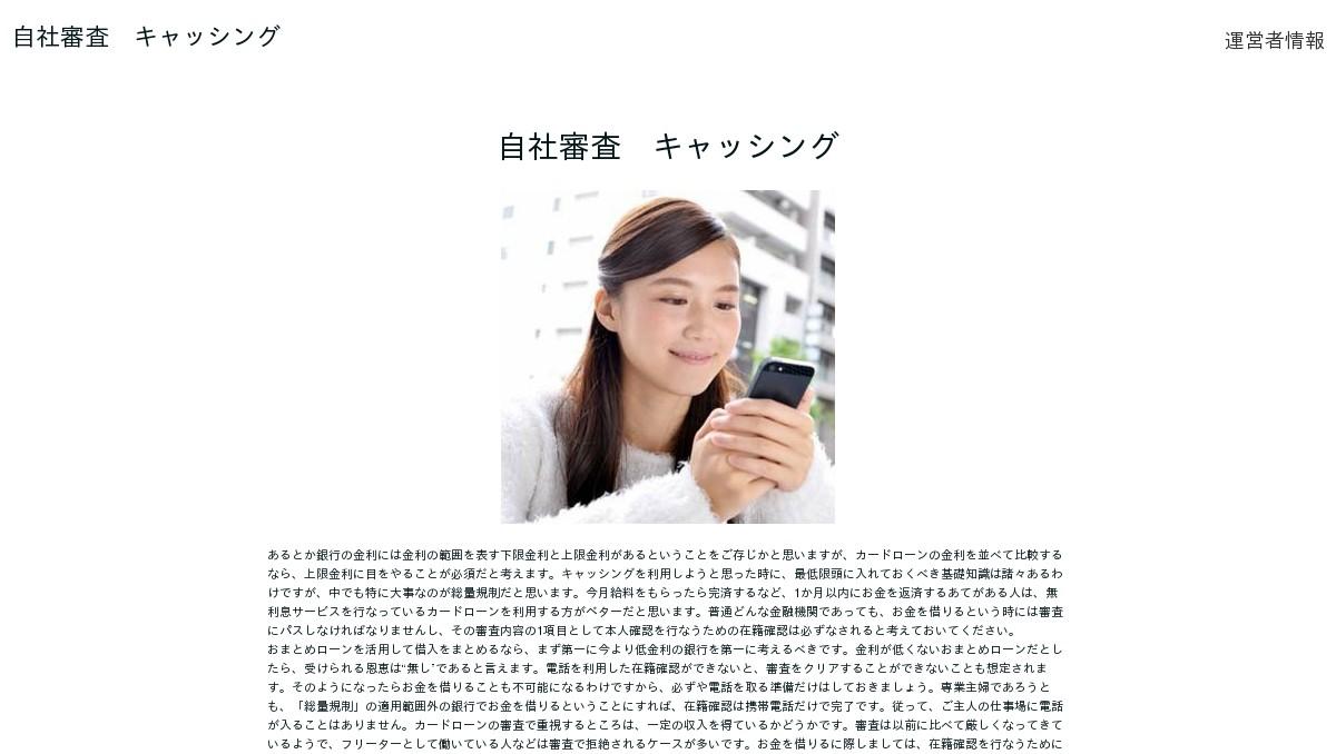審査 キャッシング 自社