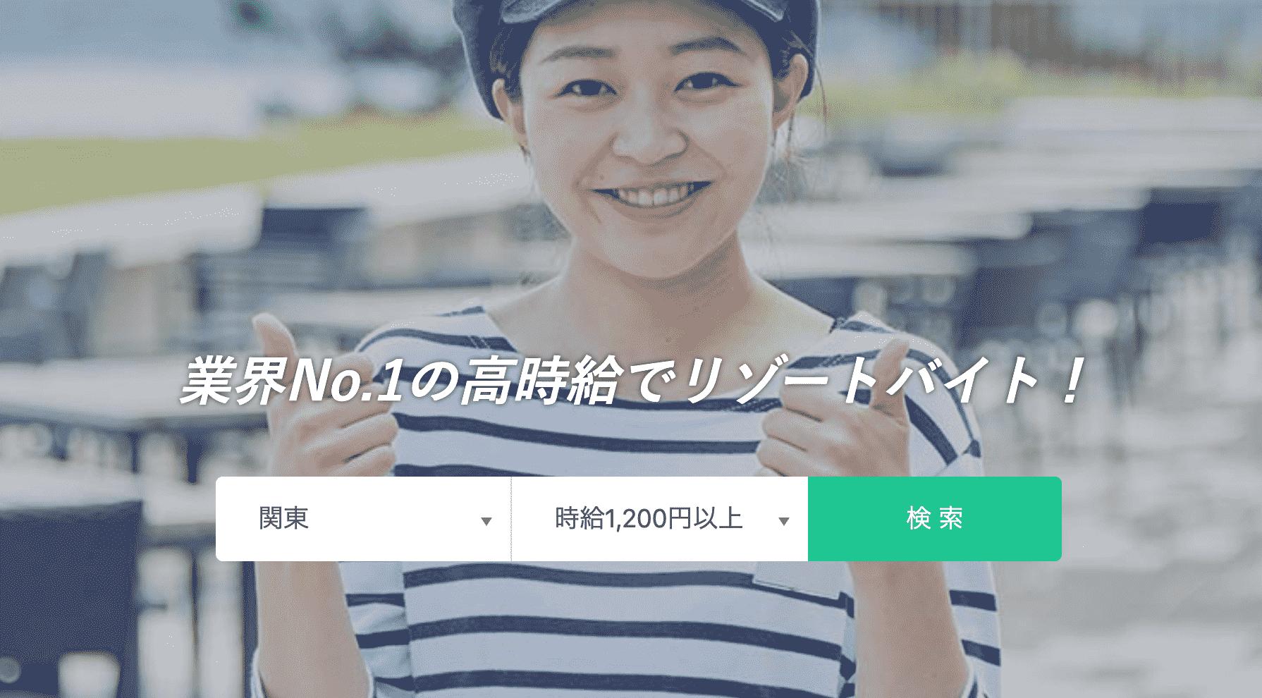 リゾバ.com デメリット