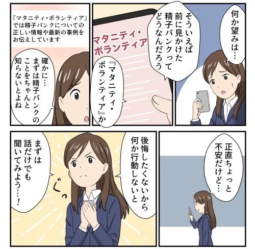 一歩 はじめ バンク の 漫画