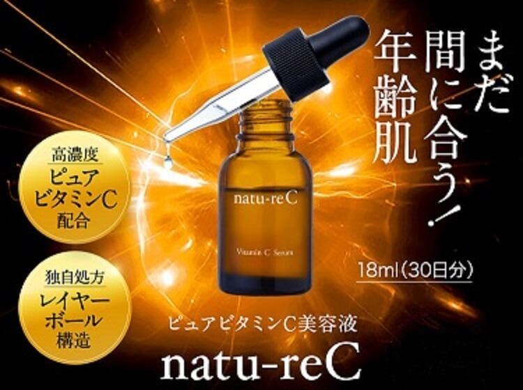 ナチュール c 美容 液
