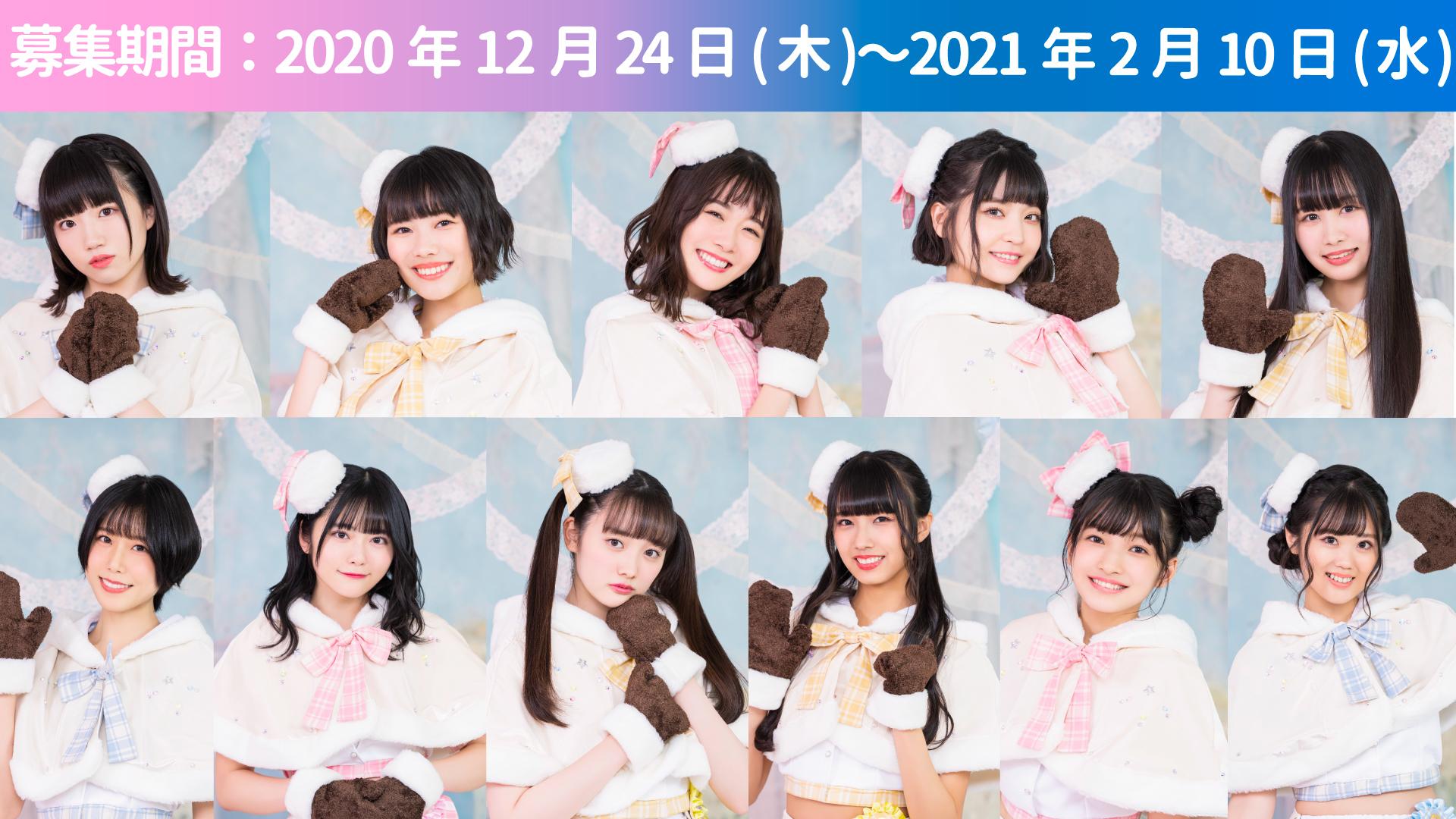 2020 アイドル オーディション