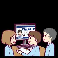 オンラインセミナー