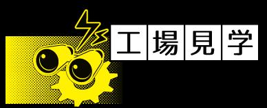 工場見学ライブ_ロゴ