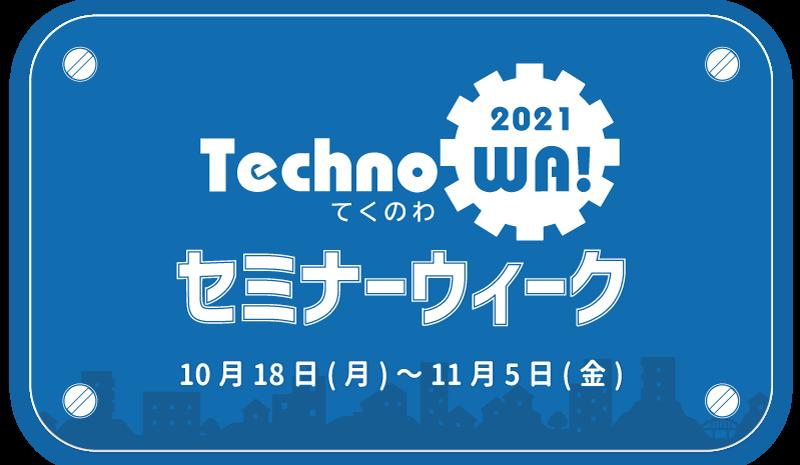 Techno-Wa2021