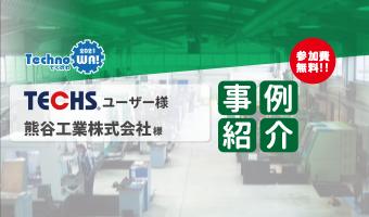 熊谷工業株式会社様