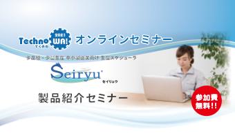 Seiryu 製品紹介