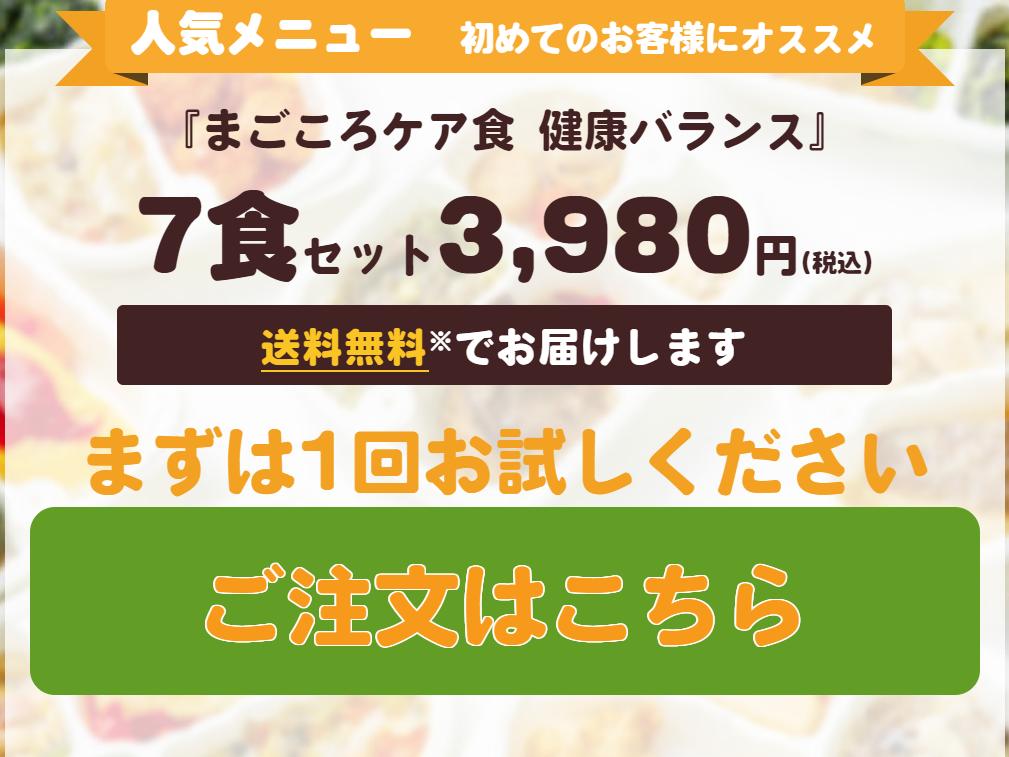 栄養・カロリーがコントロールされた食事の宅配サービス【まごころケア食】