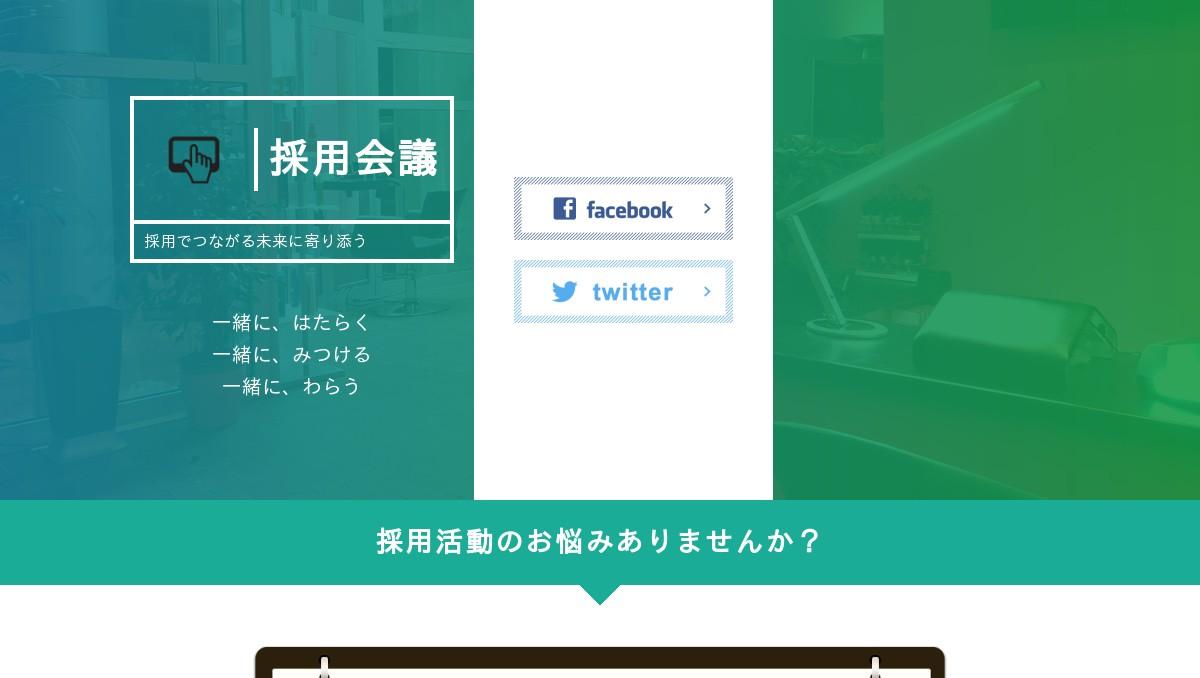 採用会議〜採用プロチームが採用活動をサポート〜