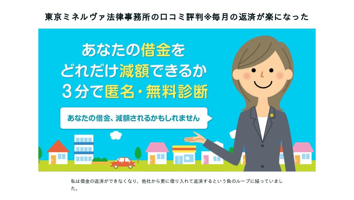 東京ミネルヴァ 口コミ