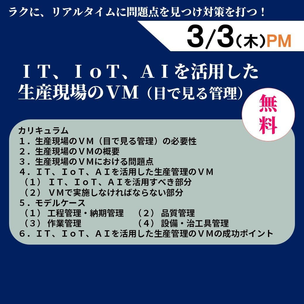 IT、IoT、AI活用