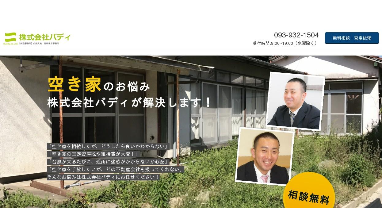 福岡県北九州市小倉北区・門司区で戸建て・マンション・土地等、不動産の売却専門|株式会社バディ|