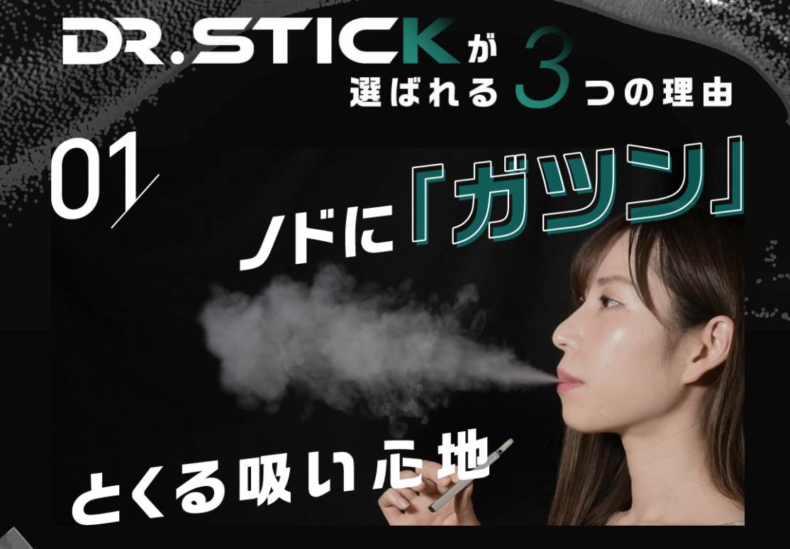 評判 ドクター スティック