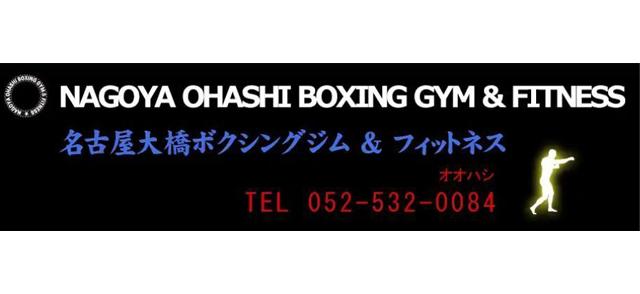 大橋 ボクシング ジム 名古屋 キックボクシングフィットネスジム 名古屋JKF