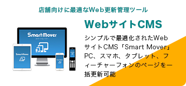 WebサイトCMS