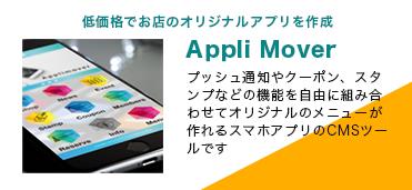 Appli Mover