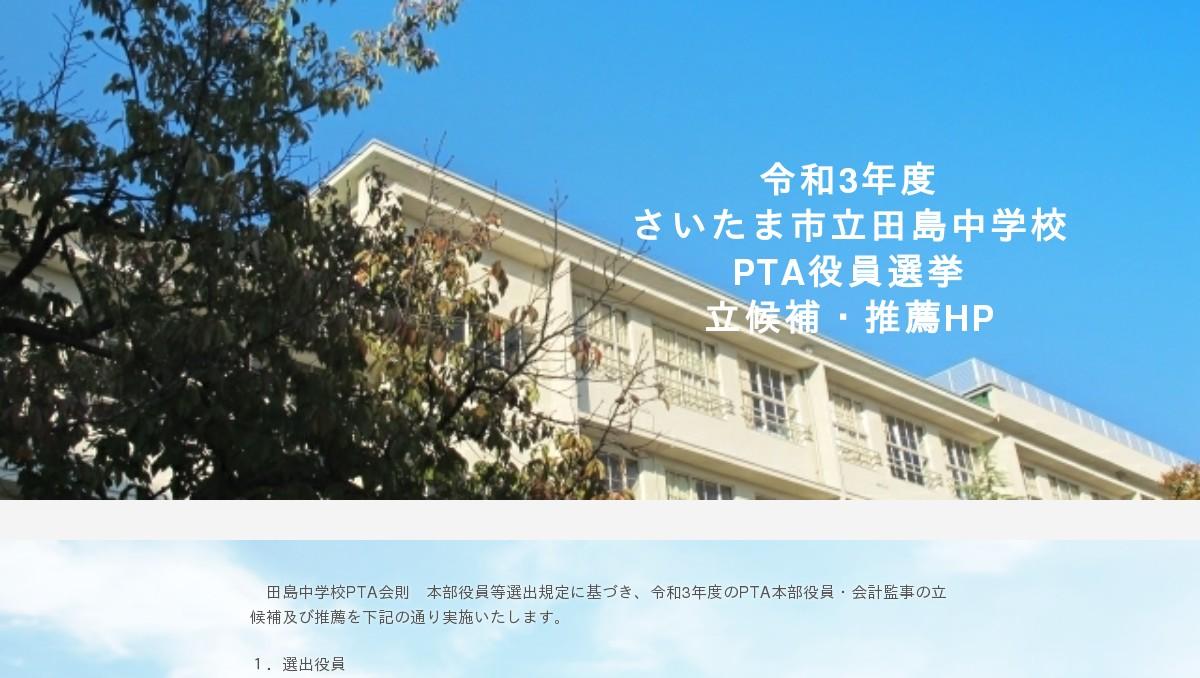 中学校 さいたま 市立 田島 さいたま市 中学校