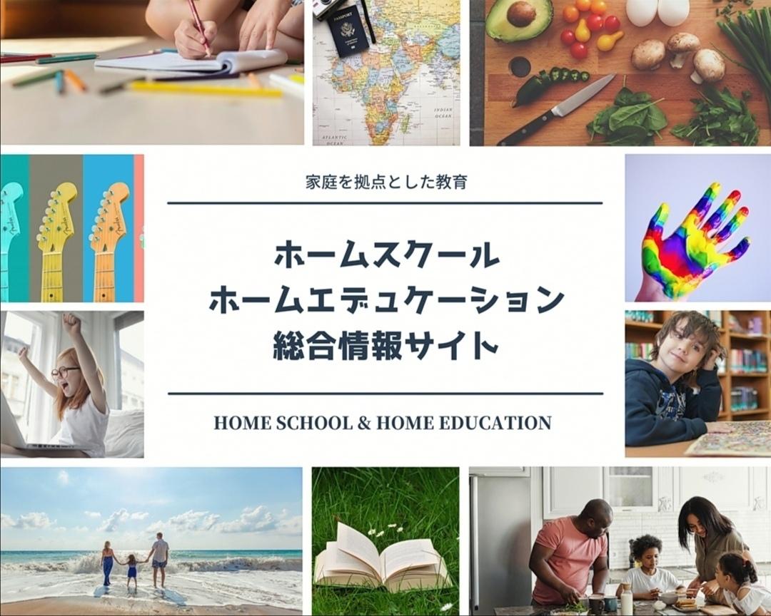 ホームスクール&ホームエデュケーション総合情報サイト