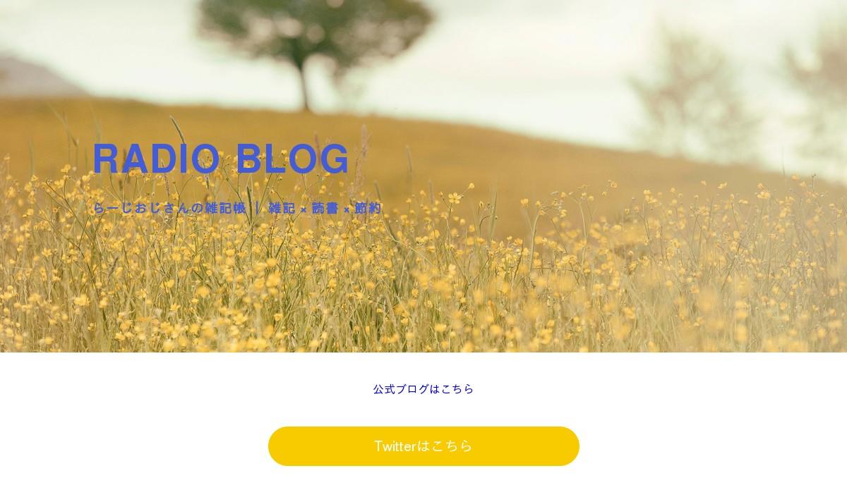 rajiojisan_blog