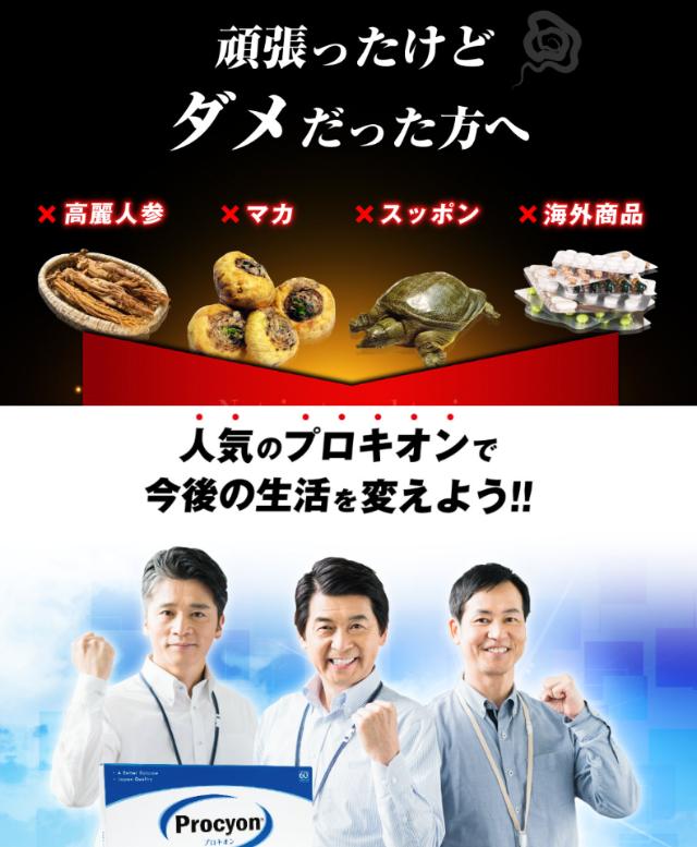 薬局販売 プロキオン 【指定医薬部外品】プロキオン (Procyon)
