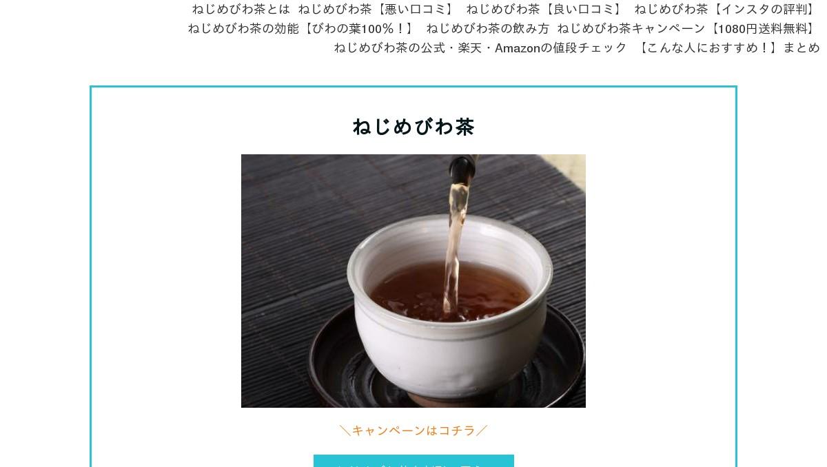 びわ 茶 効能