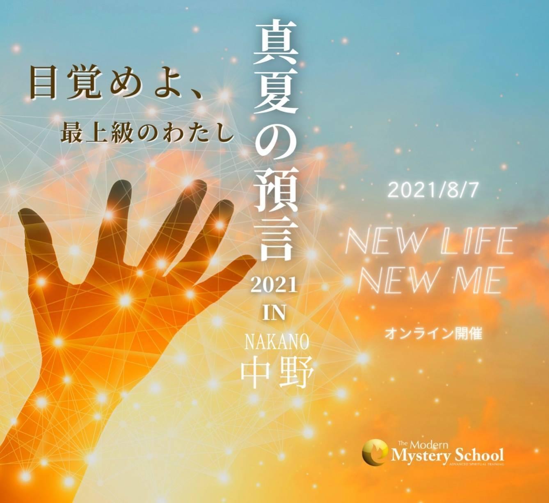 真夏の予言2021 in NAKANO